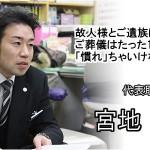 miyachi_01